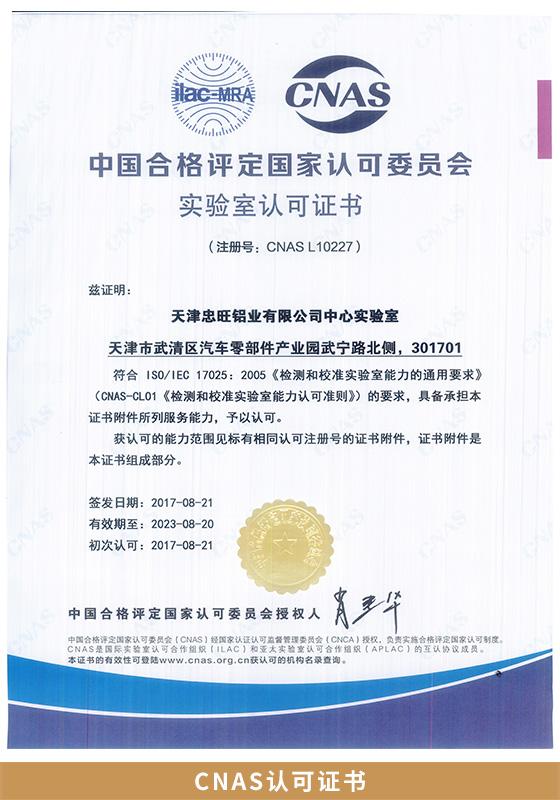 CNAS认可证书